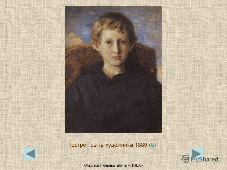 Образовательный центр «НИВА» Портрет сына художника 1889 (8)8