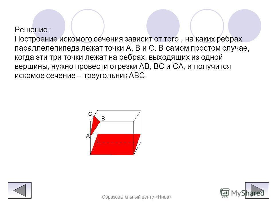 Задача 3. На ребрах параллелепипеда даны три точки А, В и С. Построить сечение параллелепипеда плоскостью АВС.