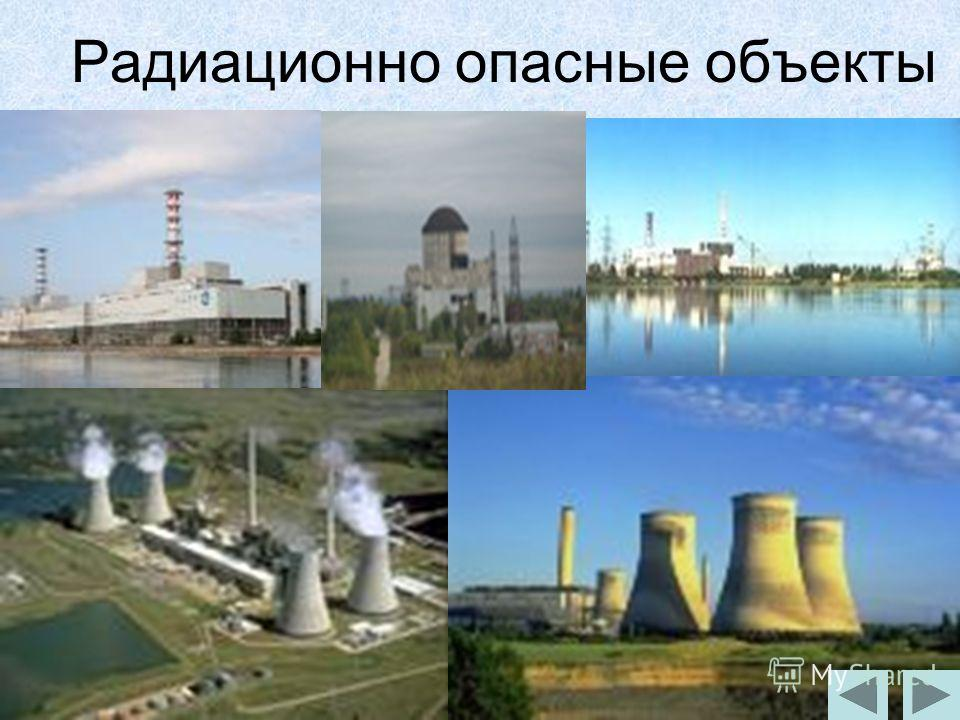 МОУ Радиационно опасные объекты