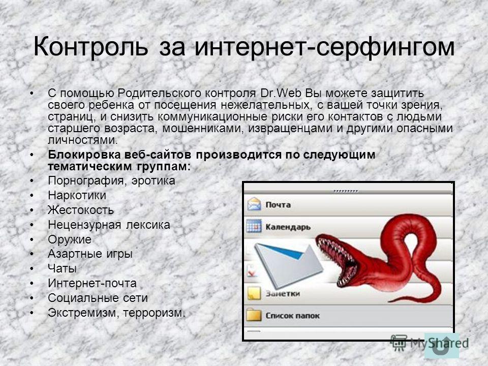 Защита почты Проверка входящих и исходящих писем производится по протоколам SMTP/POP3/NNTP/IMAP4. Предусмотрена возможность создания индивидуальных правил обработки для каждого типа вредоносных программ – вирусов, потенциально-опасного ПО, рекламного