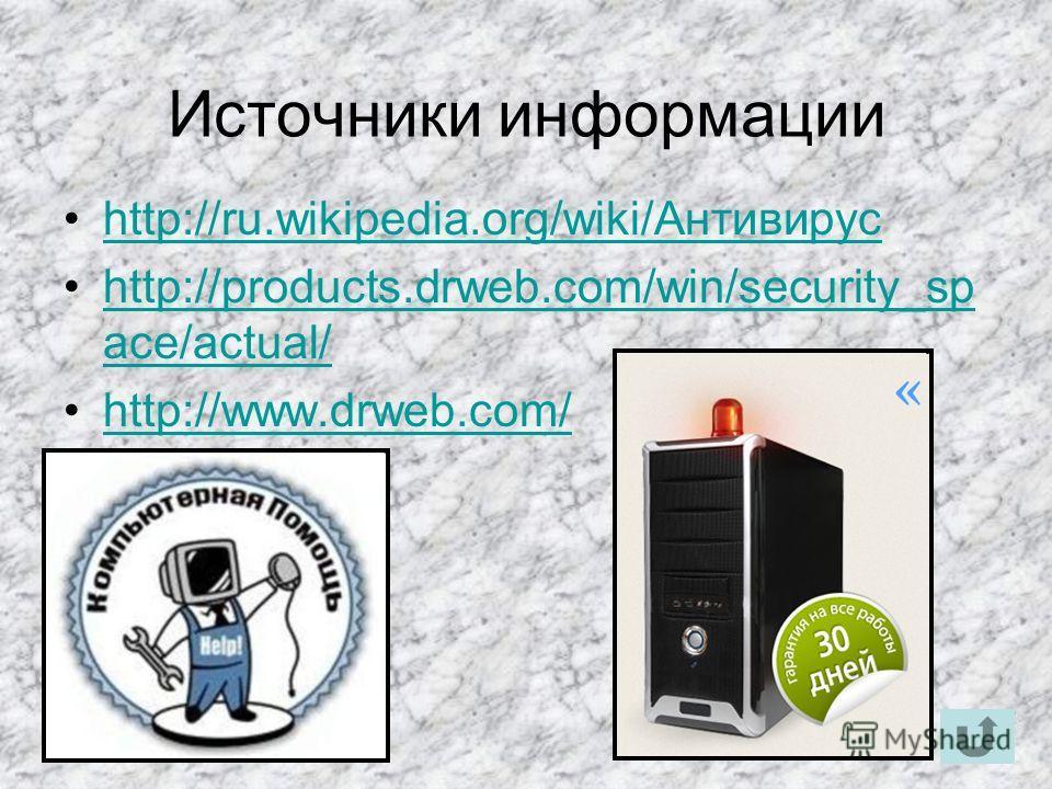 Сертификат компании Доктор Веб