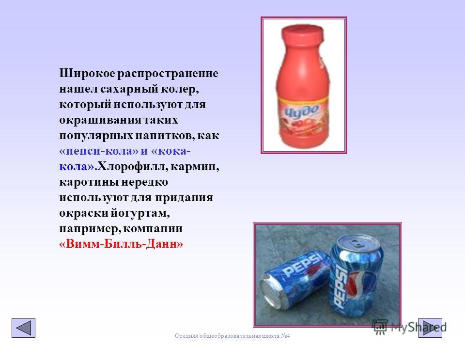 Средняя общеобразовательная школа 4 Широкое распространение нашел сахарный колер, который используют для окрашивания таких популярных напитков, как «пепси-кола» и «кока- кола».Хлорофилл, кармин, каротины нередко используют для придания окраски йогурт