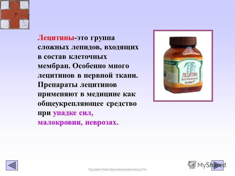 Средняя общеобразовательная школа 4 Лецитины-это группа сложных лепидов, входящих в состав клеточных мембран. Особенно много лецитинов в нервной ткани. Препараты лецитинов применяют в медицине как общеукрепляющее средство при упадке сил, малокровии,