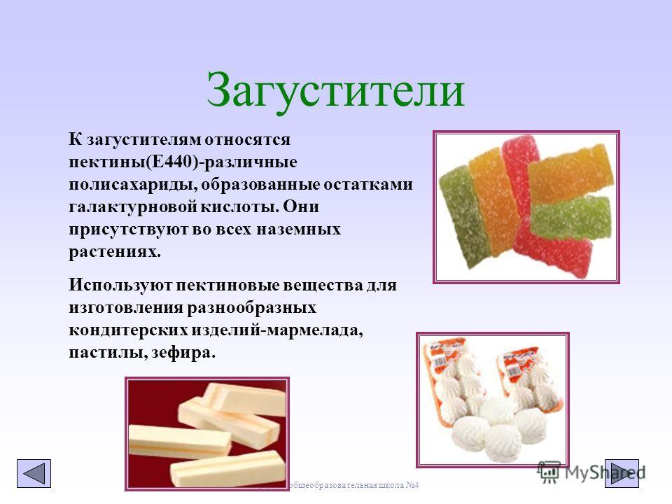 Средняя общеобразовательная школа 4 Загустители К загустителям относятся пектины(Е440)-различные полисахариды, образованные остатками галактурновой кислоты. Они присутствуют во всех наземных растениях. Используют пектиновые вещества для изготовления