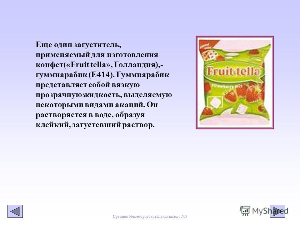 Средняя общеобразовательная школа 4 Еще один загуститель, применяемый для изготовления конфет(«Fruit tella», Голландия),- гуммиарабик (Е414). Гуммиарабик представляет собой вязкую прозрачную жидкость, выделяемую некоторыми видами акаций. Он растворяе