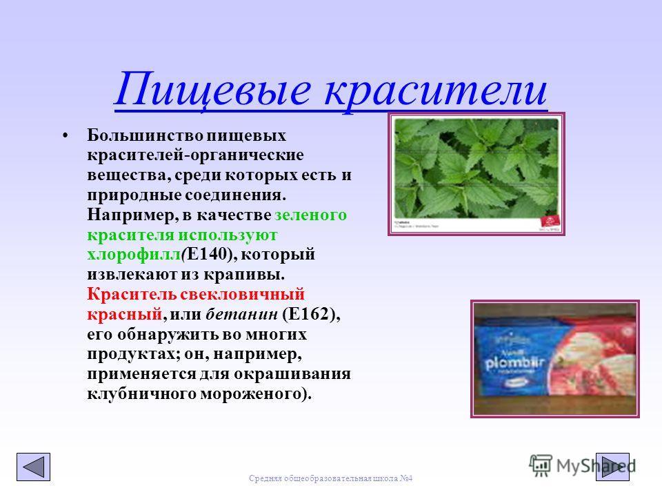 Пищевые красители Большинство пищевых красителей-органические вещества, среди которых есть и природные соединения. Например, в качестве зеленого красителя используют хлорофилл(Е140), который извлекают из крапивы. Краситель свекловичный красный, или б