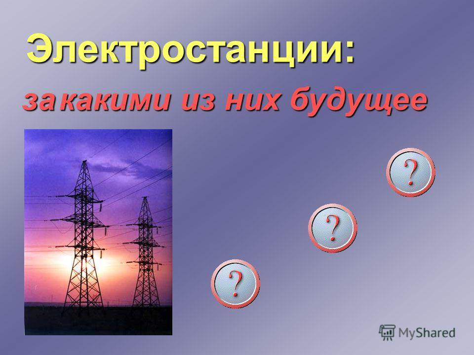 за какими из них будущее Электростанции: