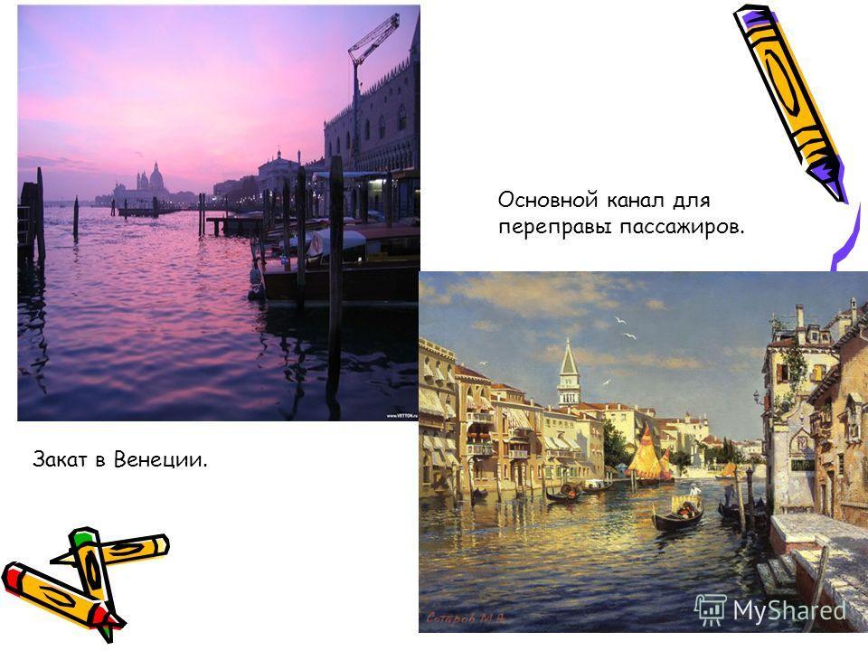 Закат в Венеции. Основной канал для переправы пассажиров.