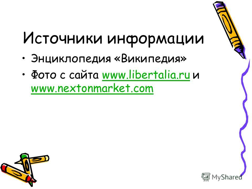Источники информации Энциклопедия «Википедия» Фото с сайта www.libertalia.ru и www.nextonmarket.comwww.libertalia.ru www.nextonmarket.com