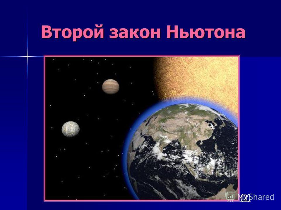 Второй закон Ньютона Второй закон Ньютона (2)