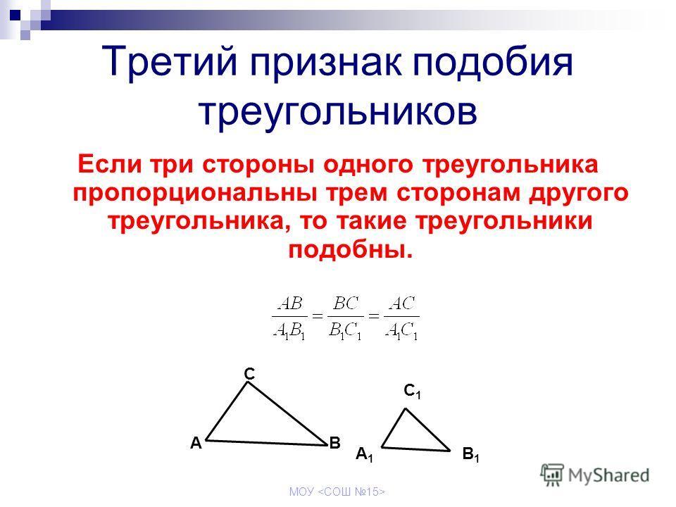 МОУ Доказательство второго признака подобия треугольников
