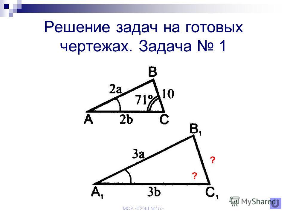МОУ Доказательство третьего признака подобия треугольников
