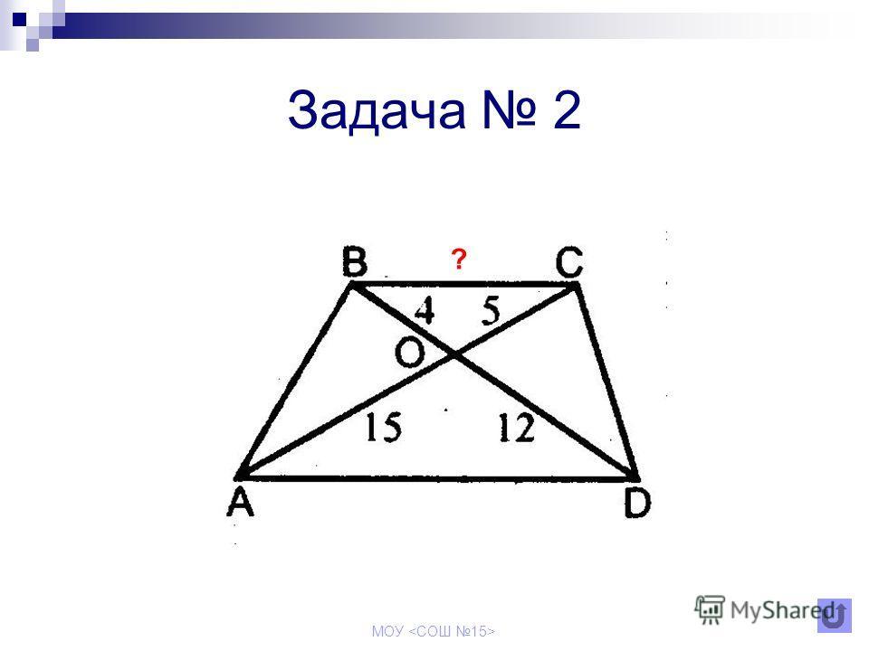 МОУ Решение задач на готовых чертежах. Задача 1 ? ?