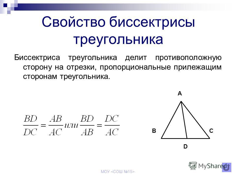 МОУ Определение подобных треугольников Два треугольника называются подобными, если их углы соответственно равны и стороны одного треугольника пропорциональны сходственным сторонам другого. Число k, равное отношению сходственных сторон треугольников,