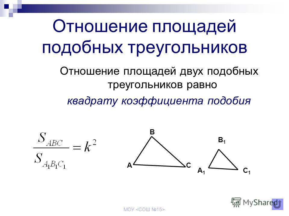 МОУ Свойство биссектрисы треугольника Биссектриса треугольника делит противоположную сторону на отрезки, пропорциональные прилежащим сторонам треугольника. B A C D