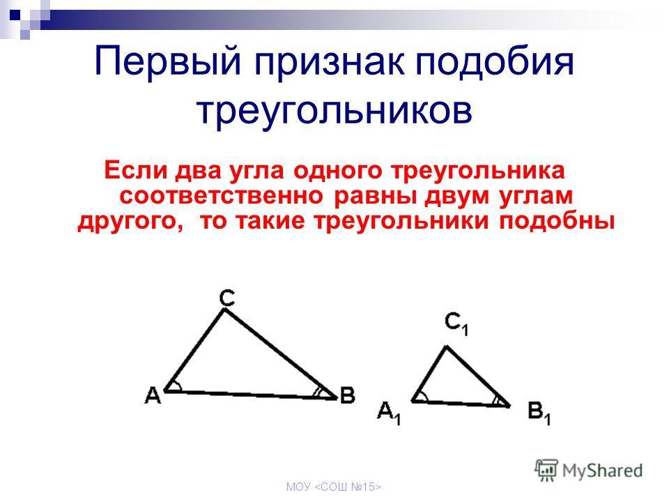 МОУ Отношение площадей подобных треугольников Отношение площадей двух подобных треугольников равно квадрату коэффициента подобия A B C A1A1 B1B1 C1C1
