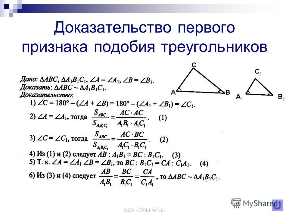 МОУ Первый признак подобия треугольников Если два угла одного треугольника соответственно равны двум углам другого, то такие треугольники подобны