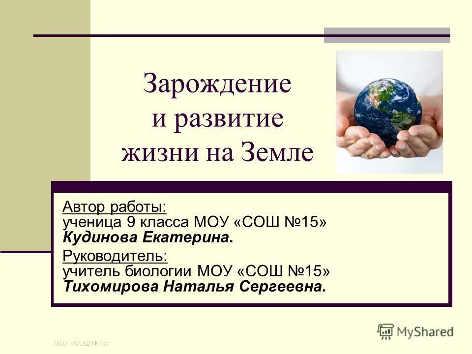 и развитие жизни на Земле