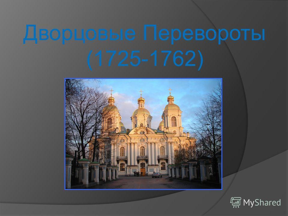 Дворцовые Перевороты (1725-1762)