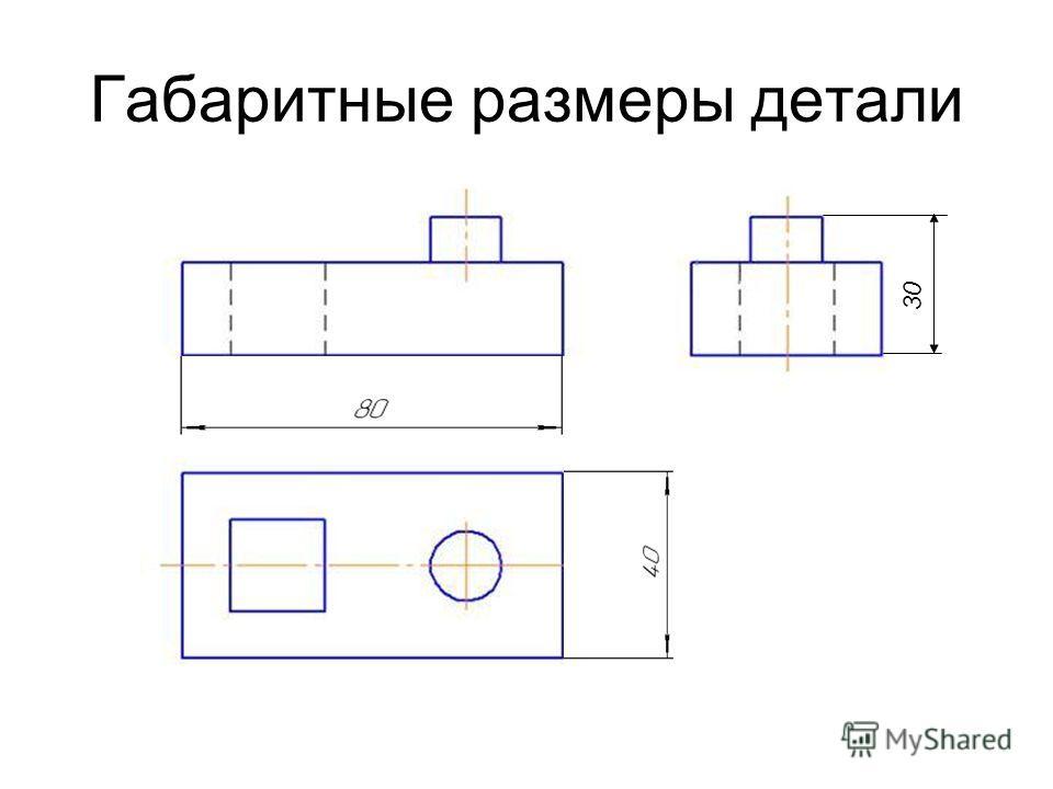 Нанесение размеров, определяющих взаимное положение частей предмета 10 15 10 27,5
