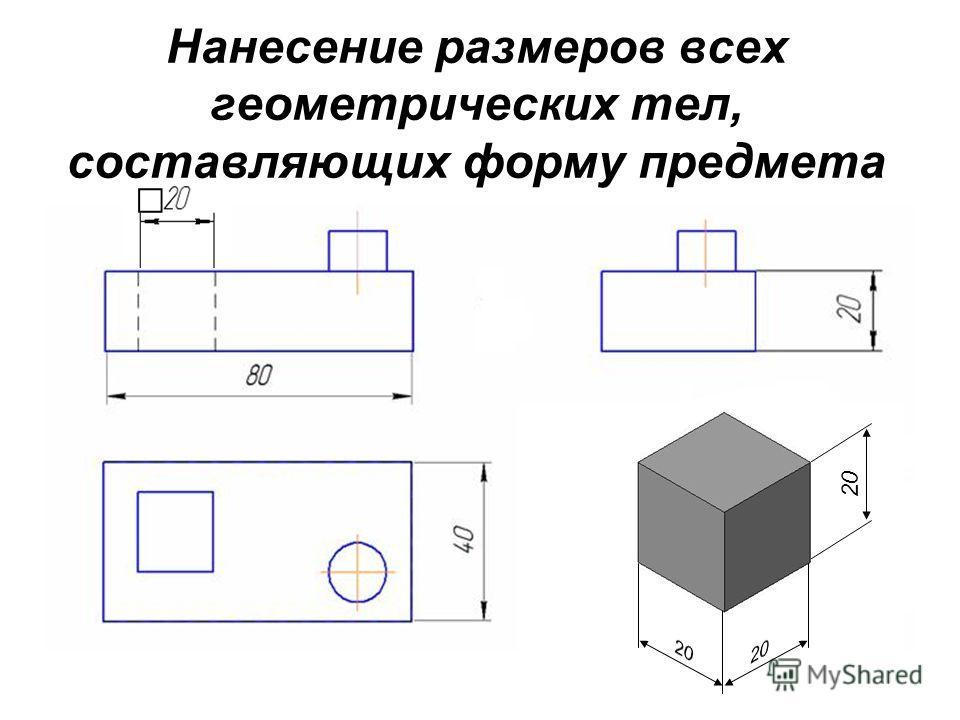 Нанесение размеров всех геометрических тел, составляющих форму предмета 20