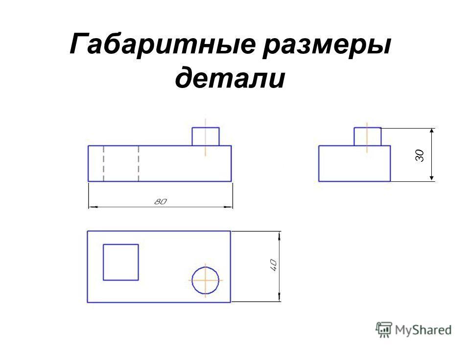 Нанесение размеров, определяющих взаимное положение частей предмета 15 10 15 10 17 16