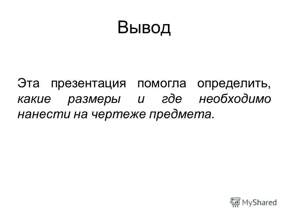 Домашнее задание Параграф 14 Задание 2 стр. 95 по рис. 120 (2)