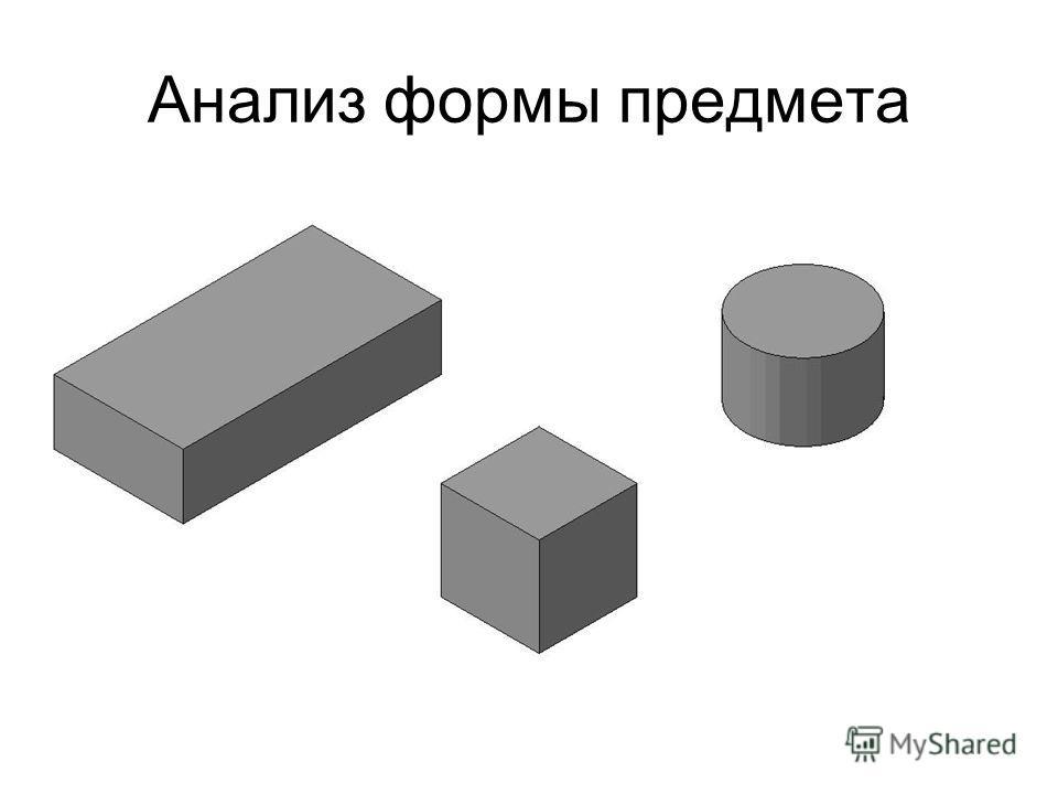 Анализ формы предмета