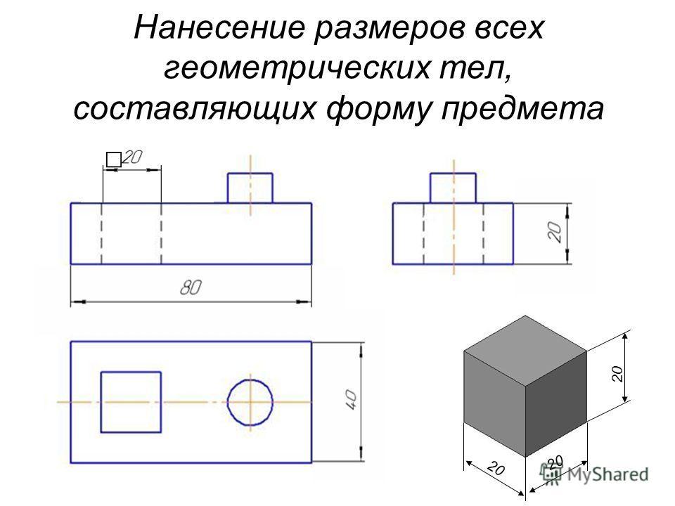 Нанесение размеров всех геометрических тел, составляющих форму предмета 80 40 20