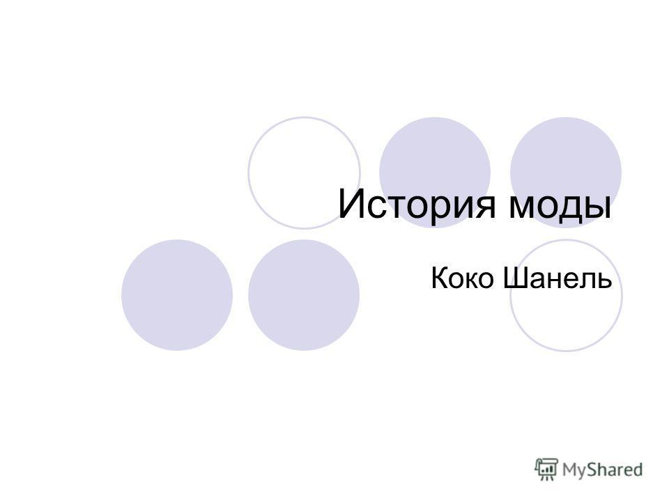 История моды Коко Шанель