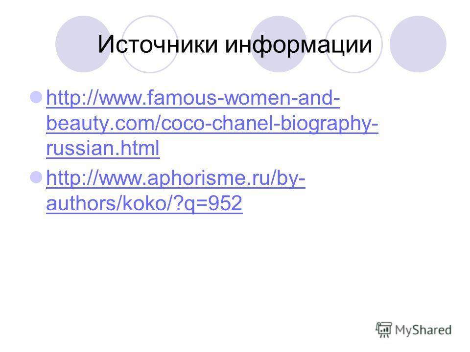 Источники информации http://www.famous-women-and- beauty.com/coco-chanel-biography- russian.html http://www.famous-women-and- beauty.com/coco-chanel-biography- russian.html http://www.aphorisme.ru/by- authors/koko/?q=952 http://www.aphorisme.ru/by- a