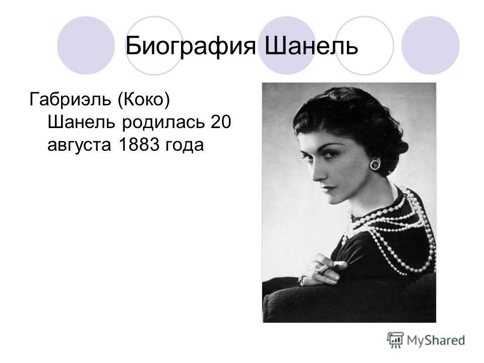 Биография Шанель Габриэль (Коко) Шанель родилась 20 августа 1883 года
