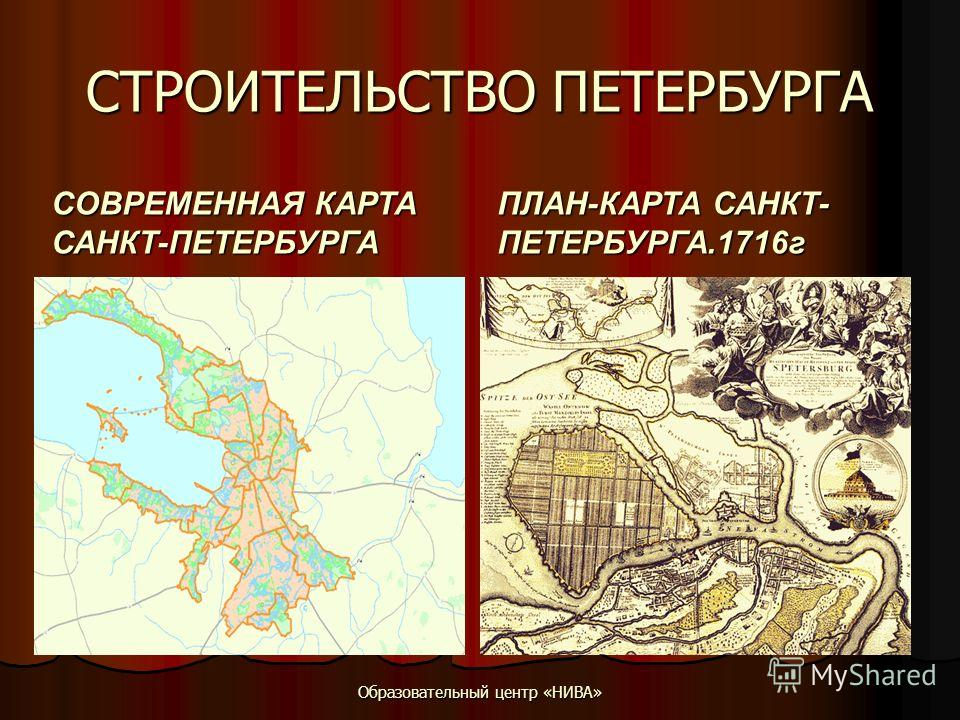 Образовательный центр «НИВА» СТРОИТЕЛЬСТВО ПЕТЕРБУРГА СОВРЕМЕННАЯ КАРТА САНКТ-ПЕТЕРБУРГА ПЛАН-КАРТА САНКТ- ПЕТЕРБУРГА.1716г