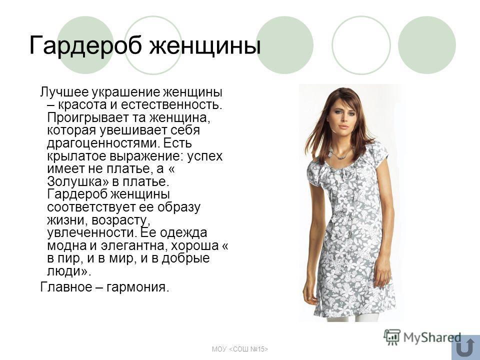 МОУ Мода в одежде Культуру человека подчеркивает его одежда. Она тем целесообразнее и привлекательнее, чем больше отвечает правилам этикета. Со вкусом подобранной одежды, опрятный вид делает человека уверенным, собранным и энергичным. Чтобы одеваться