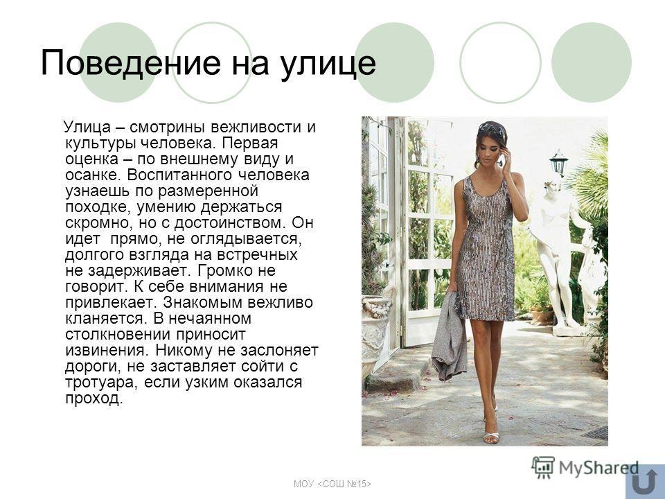 МОУ Мода в поведении Происходящие в нашей стране социально – экономические преобразования, не оставили в стране и такую важную часть нашей жизни как моду.