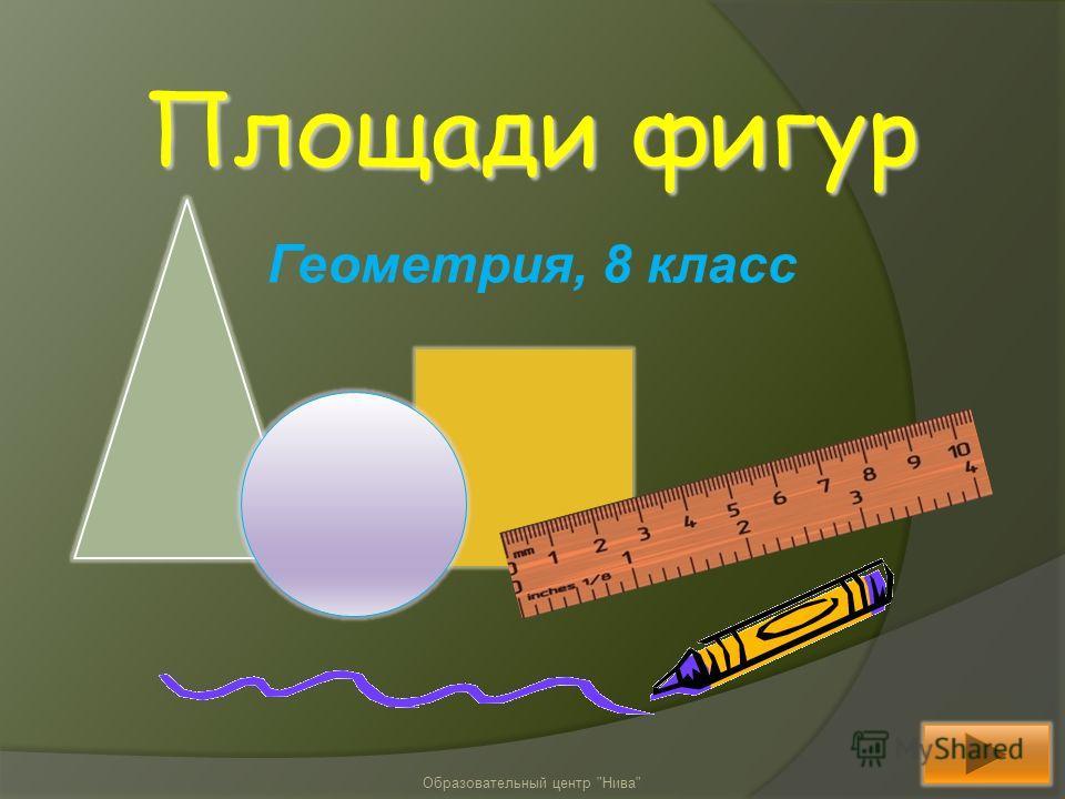 Геометрия, 8 класс Образовательный центр Нива Площади фигур