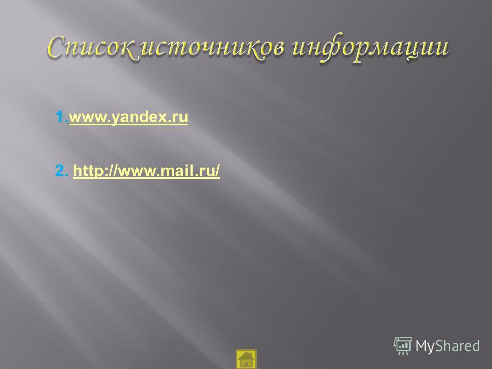 1.www.yandex.ruwww.yandex.ru 2. http://www.mail.ru/http://www.mail.ru/