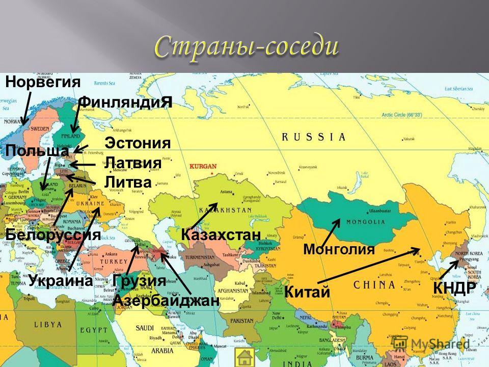 Норвегия Польша Финлянди я Эстония Латвия Литва Белоруссия УкраинаГрузия Азербайджан Казахстан Монголия Китай КНДР