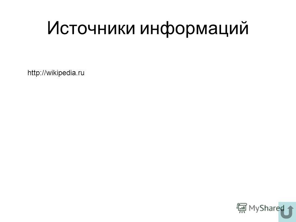 Источники информаций http://wikipedia.ru