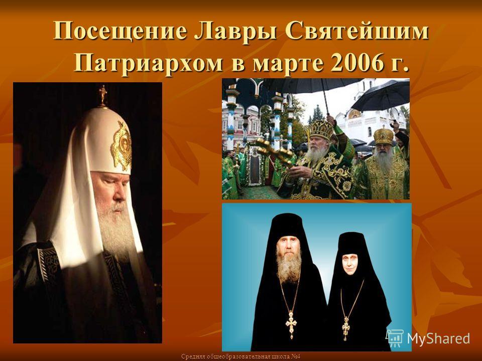 Посещение Лавры Святейшим Патриархом в марте 2006 г.