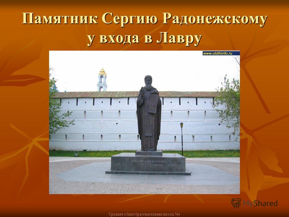 Средняя общеобразовательная школа 4 Памятник Сергию Радонежскому у входа в Лавру