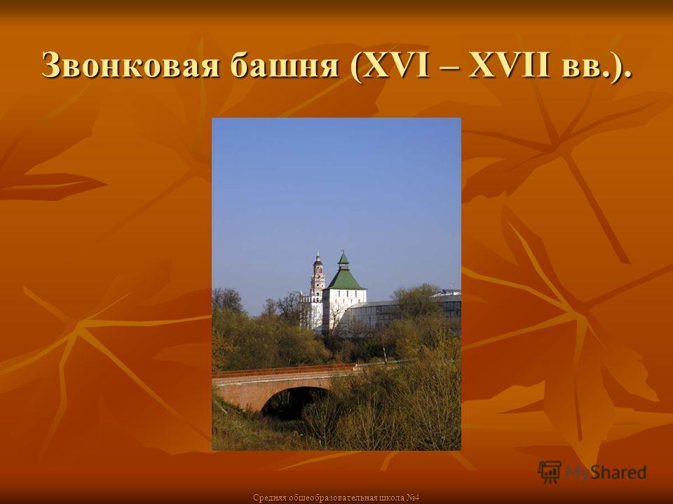 Средняя общеобразовательная школа 4 Звонковая башня (XVI – XVII вв.).