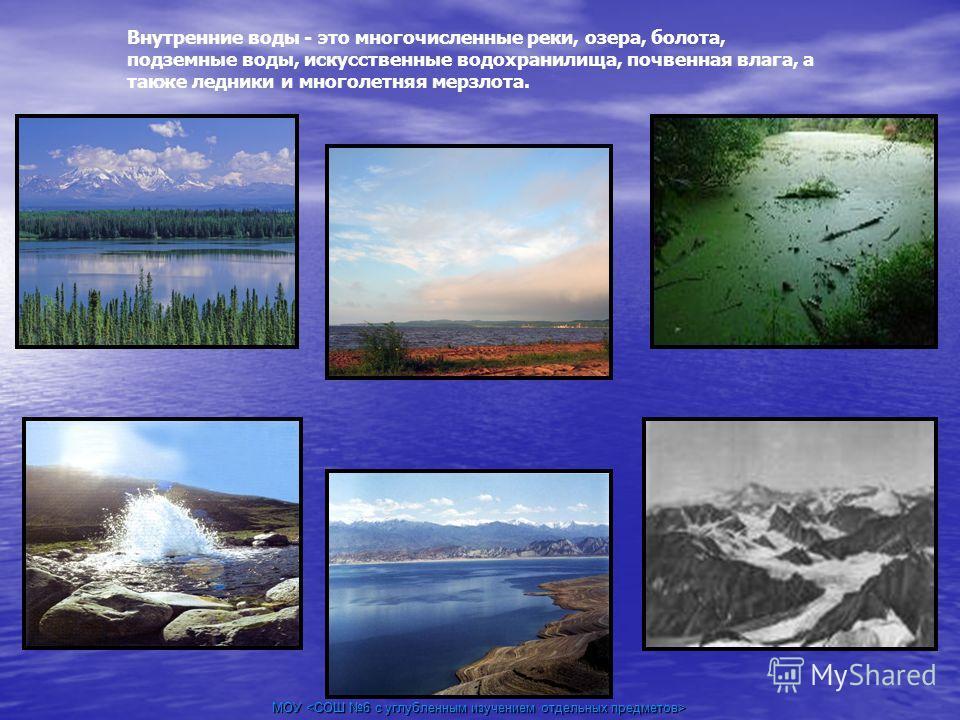 МОУ МОУ Внутренние воды - это многочисленные реки, озера, болота, подземные воды, искусственные водохранилища, почвенная влага, а также ледники и многолетняя мерзлота.