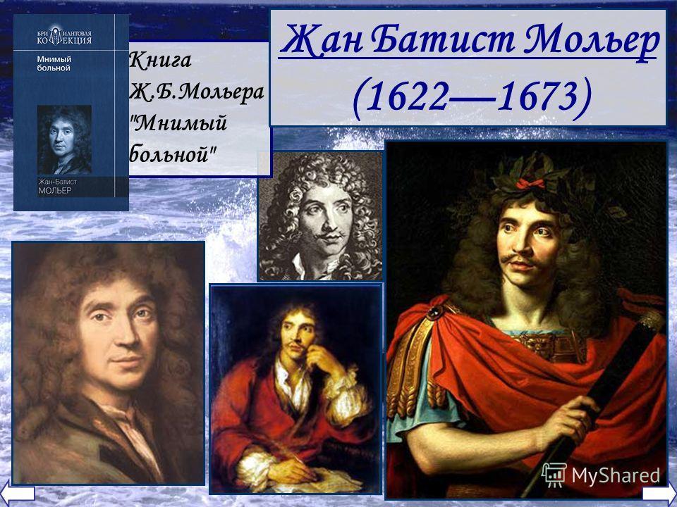 Образовательный центр «Нива» Книга Ж.Б.Мольера Мнимый больной Жан Батист Мольер (16221673)