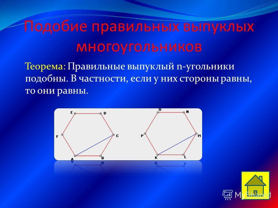 Подобие правильных выпуклых многоугольников Теорема: Правильные выпуклый n-угольники подобны. В частности, если у них стороны равны, то они равны.