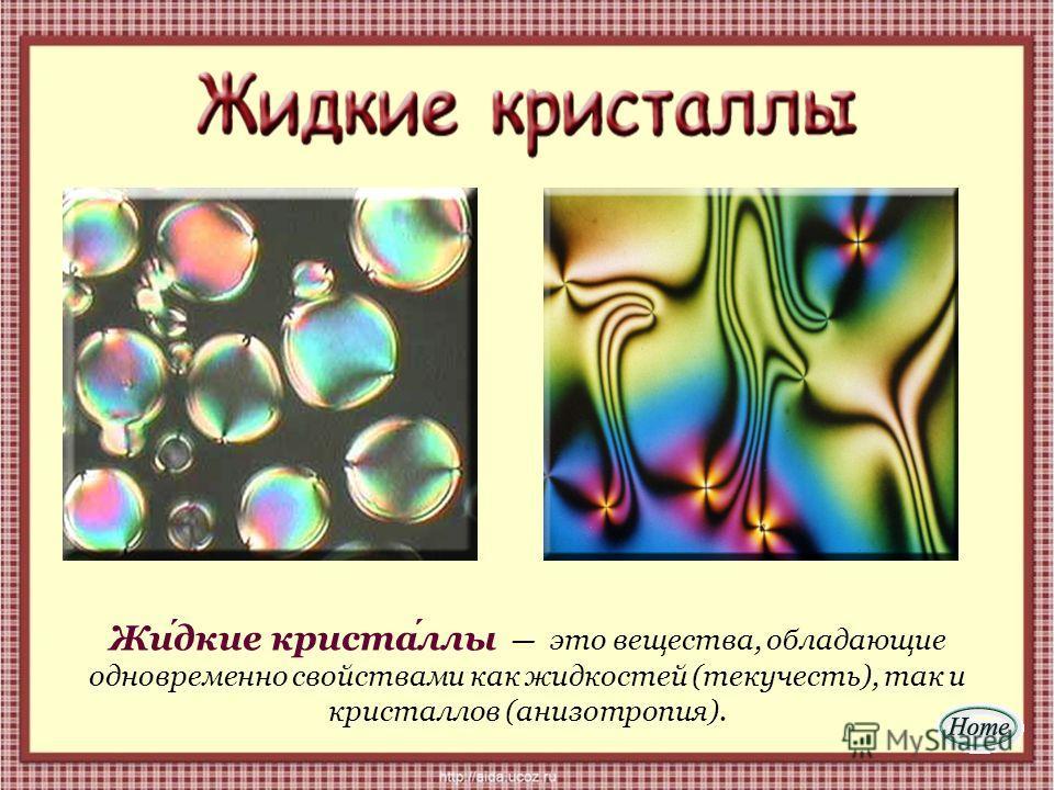 Аморфные тела твёрдые тела, атомарная решётка которых не имеет кристаллической структуры.