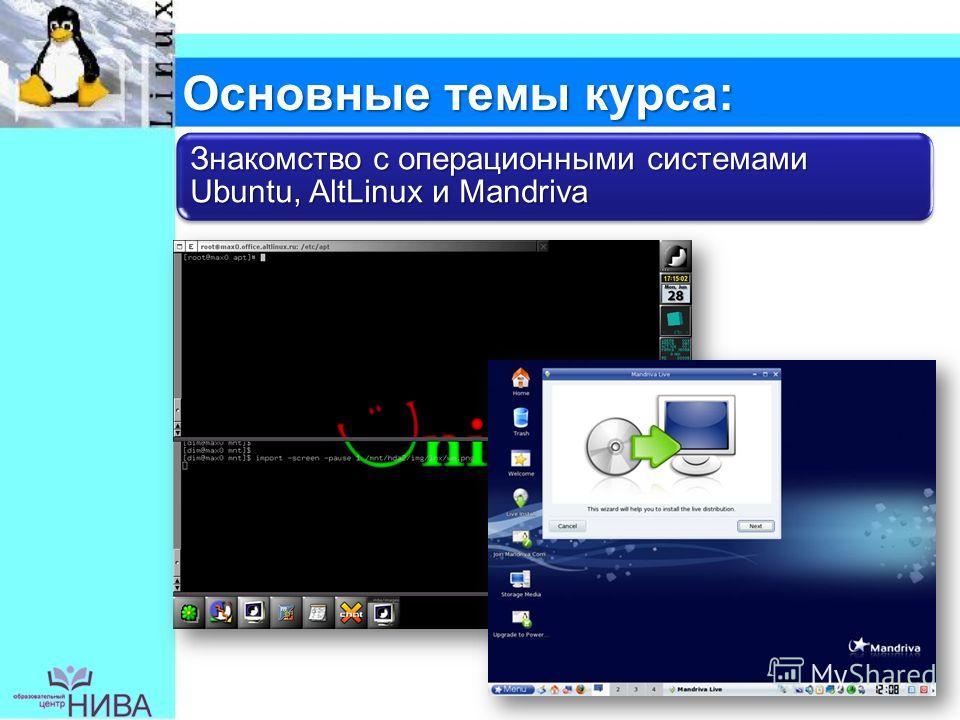 Основные темы курса: Знакомство с операционными системами Ubuntu, AltLinux и Mandriva