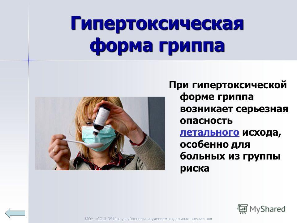 МОУ «СОШ 14 с углубленным изучением отдельных предметов» Гипертоксическая форма гриппа При гипертоксической форме гриппа возникает серьезная опасность летального исхода, особенно для больных из группы риска летального