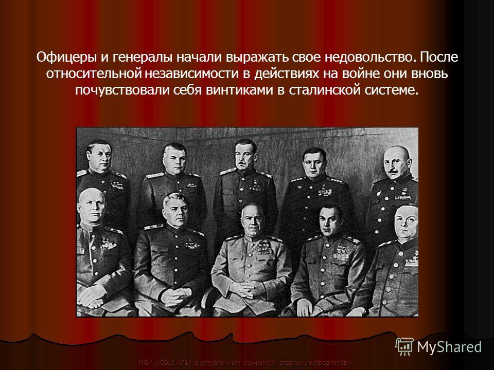 Офицеры и генералы начали выражать свое недовольство. После относительной независимости в действиях на войне они вновь почувствовали себя винтиками в сталинской системе.