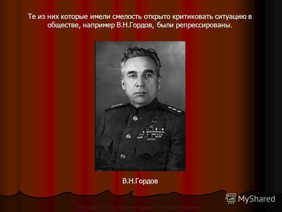 Те из них которые имели смелость открыто критиковать ситуацию в обществе, например В.Н.Гордов, были репрессированы. В.Н.Гордов